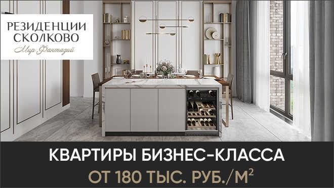 ЖК «Резиденции Сколково» Квартиры бизнес-класса